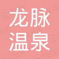 北京龙脉温泉花园物业管理有限公司