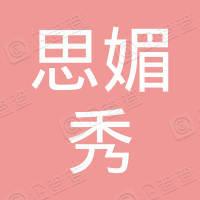 巫山县思媚秀服装店