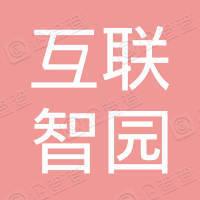 江西互联智园商业运营管理集团有限公司