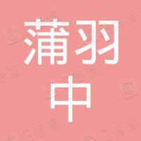 新宾满族自治县蒲羽中药材厂