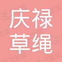 桓台县荆家镇庆禄草绳厂
