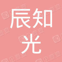 杭州辰知光科技有限公司