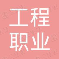 重庆工程职业技术学院招待所