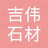 紫云县吉伟石材加工店