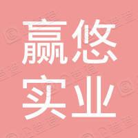 上海赢悠实业有限公司