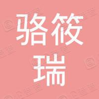 左云县骆筱瑞和商贸有限公司