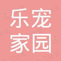 北京乐宠家园动物医院有限公司