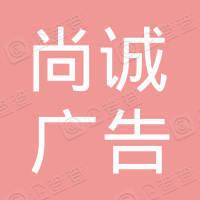 荆门尚诚广告传媒有限公司