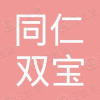 河南同仁双宝健康咨询有限公司