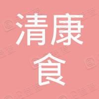 深圳市清康食餐饮管理有限公司