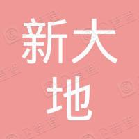 钟祥市新大地广告有限公司