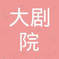 上海大剧院有限责任公司