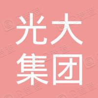 青岛光大集团有限公司