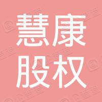 荆州慧康股权投资基金合伙企业(有限合伙)