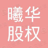 宁波梅山保税港区曦华股权投资合伙企业(有限合伙)