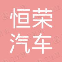六安恒荣汽车销售服务有限公司
