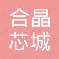 深圳市合晶芯城科技有限公司