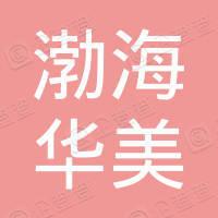 共青城渤海华美三期投资中心(有限合伙)