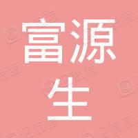 深圳市富源生五金制品有限公司