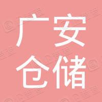 广平县广安仓储物流有限公司