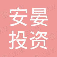 深圳安晏投资合伙企业(有限合伙)