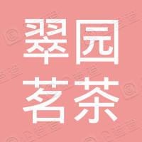 肥西县经济开发区翠园茗茶店