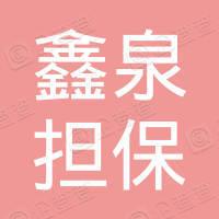 五大连池风景名胜区鑫泉担保有限公司