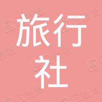 苏州旅行社有限公司