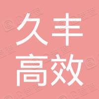 江阴市久丰高效农业技术应用服务专业合作联社
