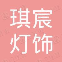 江海区琪宸灯饰配件厂