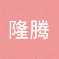 新宾满族自治县隆腾中药材厂