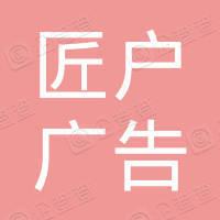 匠户(上海)广告制作有限公司
