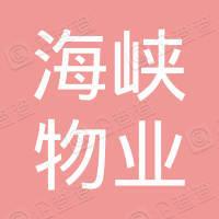 内江海峡物业有限公司