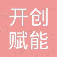 北京开创赋能中医药集团有限公司