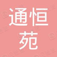 深圳市通恒苑房地产经纪有限公司
