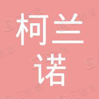 天津柯兰诺国际贸易有限公司