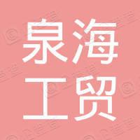 福建泉海工贸投资集团有限公司