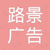 上海路景广告有限公司