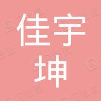 深圳市佳宇坤房地产开发有限公司