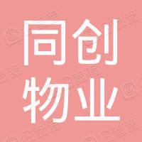 内江同创物业服务有限公司