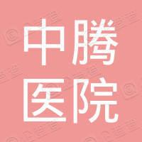 华蓥中腾医院管理有限公司