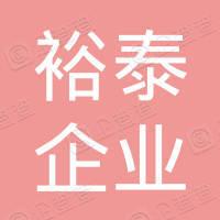 宁夏裕泰企业管理咨询有限公司
