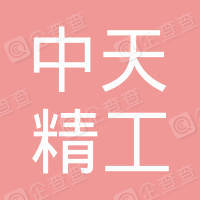 广州市中天精工电子有限公司