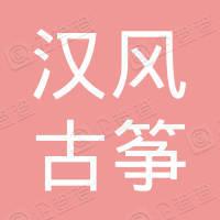 贵池区汉风古筝培训中心