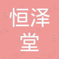 江苏恒泽堂保健食品连锁有限公司