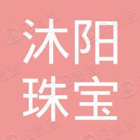 沐阳珠宝(深圳)有限公司