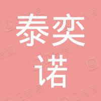 岳阳泰奕诺财务咨询服务有限公司