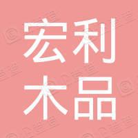 东莞宏利木品厂有限公司