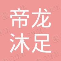 广州市白云区帝龙沐足休闲中心
