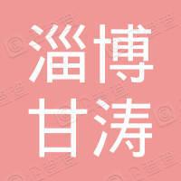淄博经开区甘涛木制品加工部